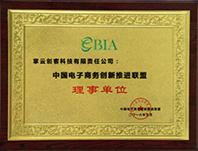 中国电子商务创新推进理事单位