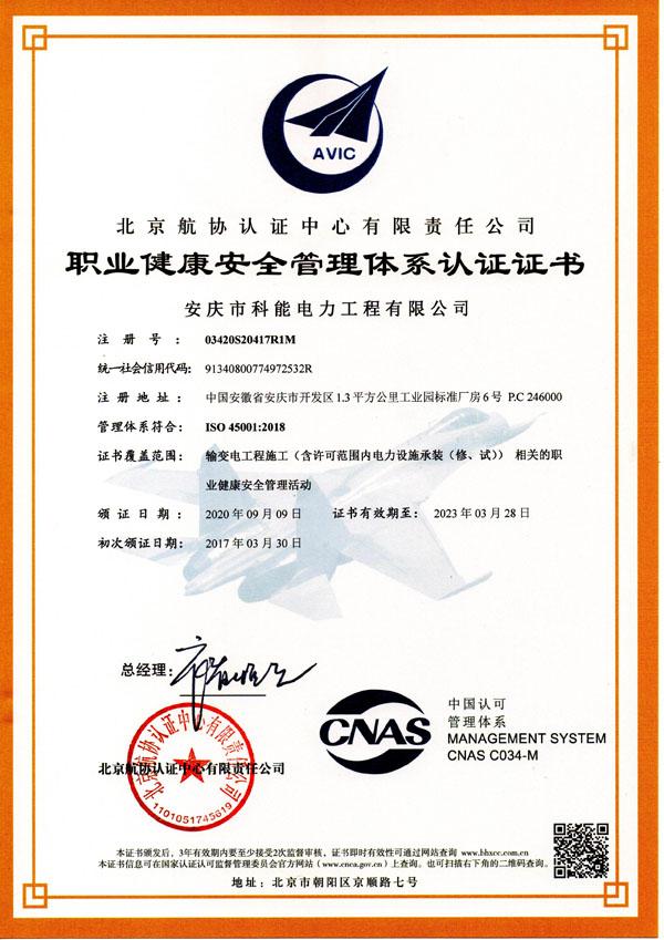 職業健康安全認證證書