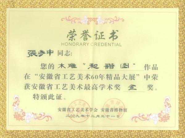 木雕《和谐图》作品金奖证书