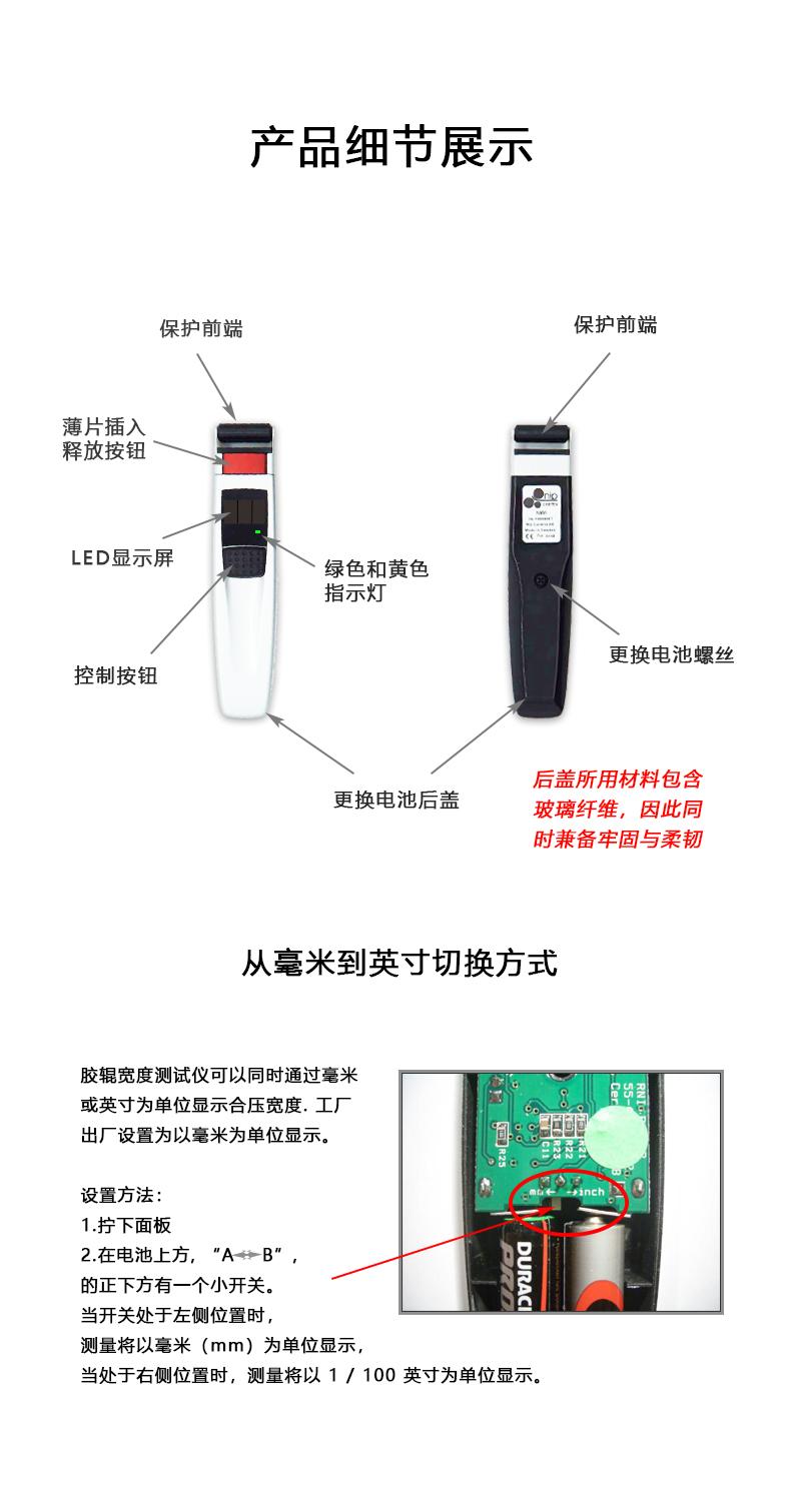 宽度测试仪详情03.jpg