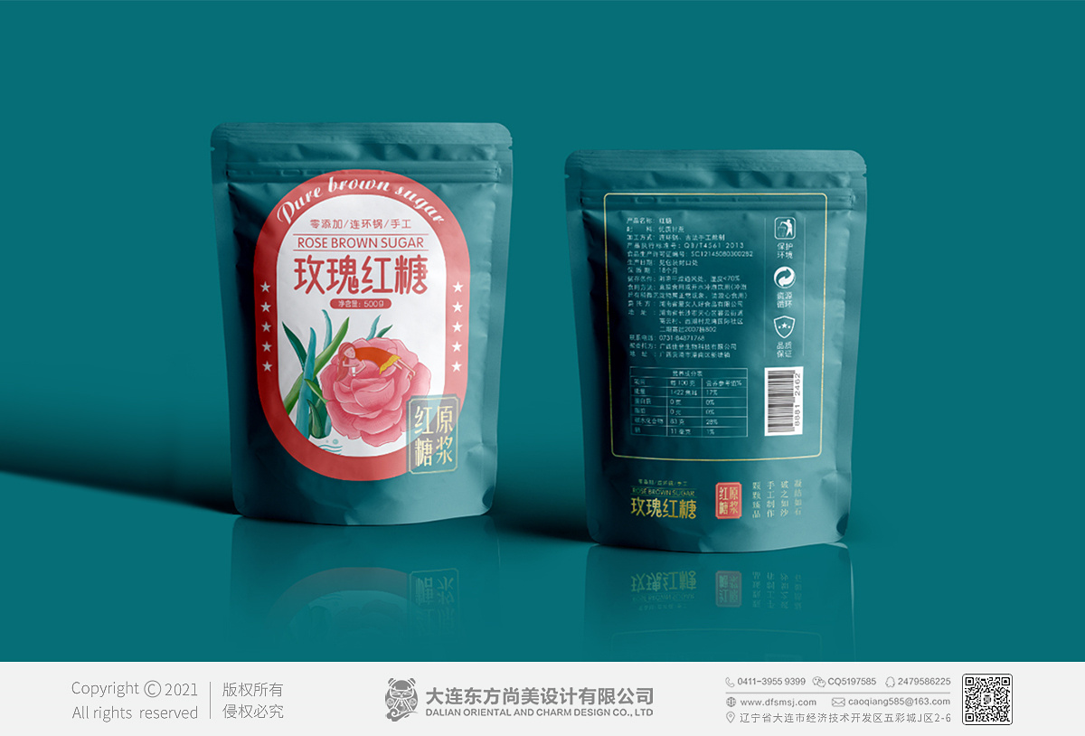 玫瑰红糖包装_红糖包装盒_专业红糖包装设计