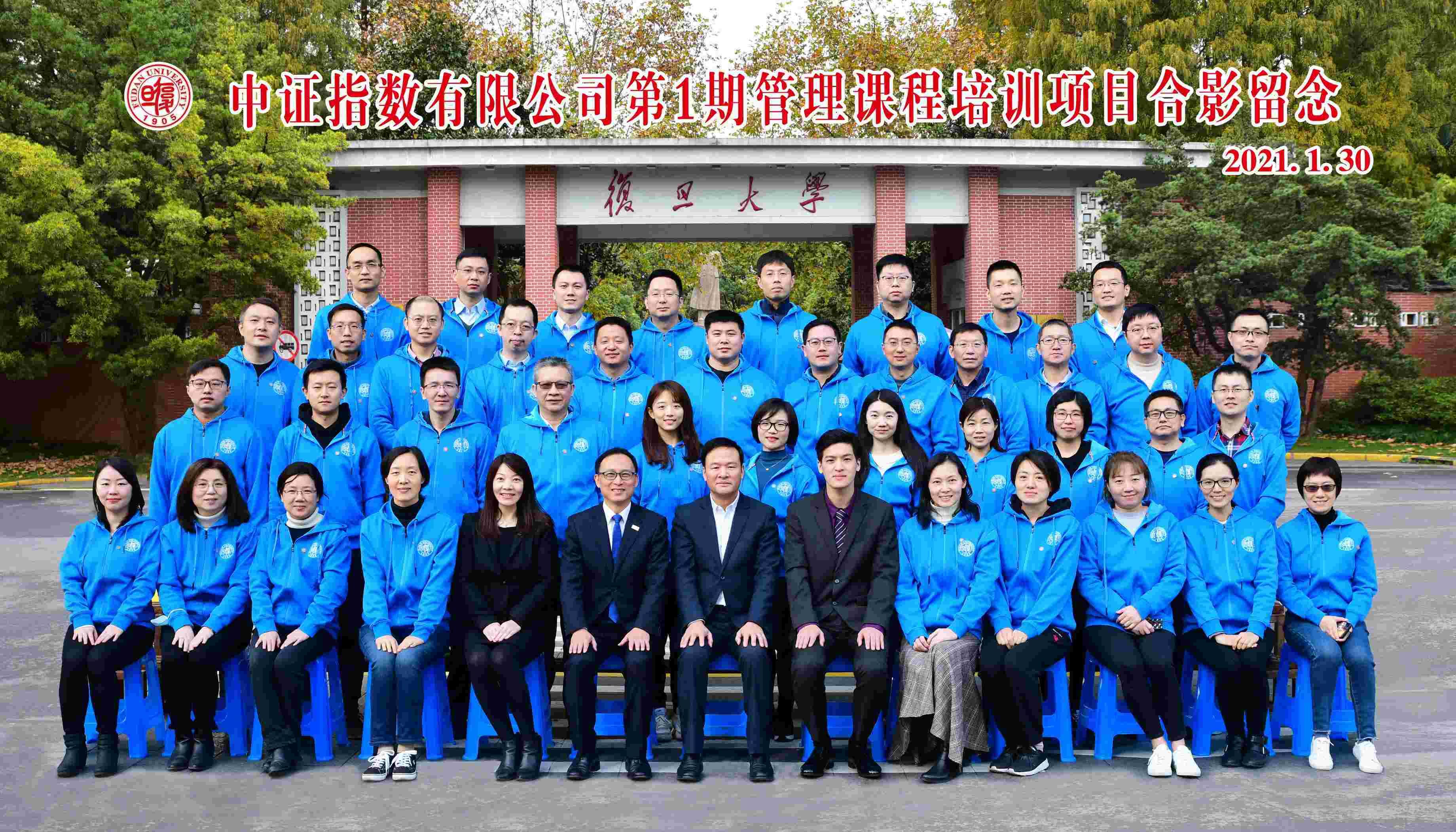 中证指数有限公司第一期管理课程培训班