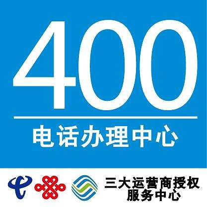 """400电话业务又称""""全国统一接入码业务"""",号码由10位数字组成,是由电信运营商专为企事业单  位设计的全国统一的、强大的虚拟电话总机"""
