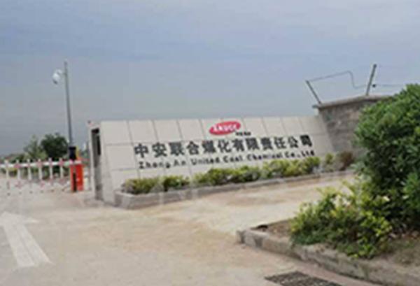 中安聯合煤化有限責任公司