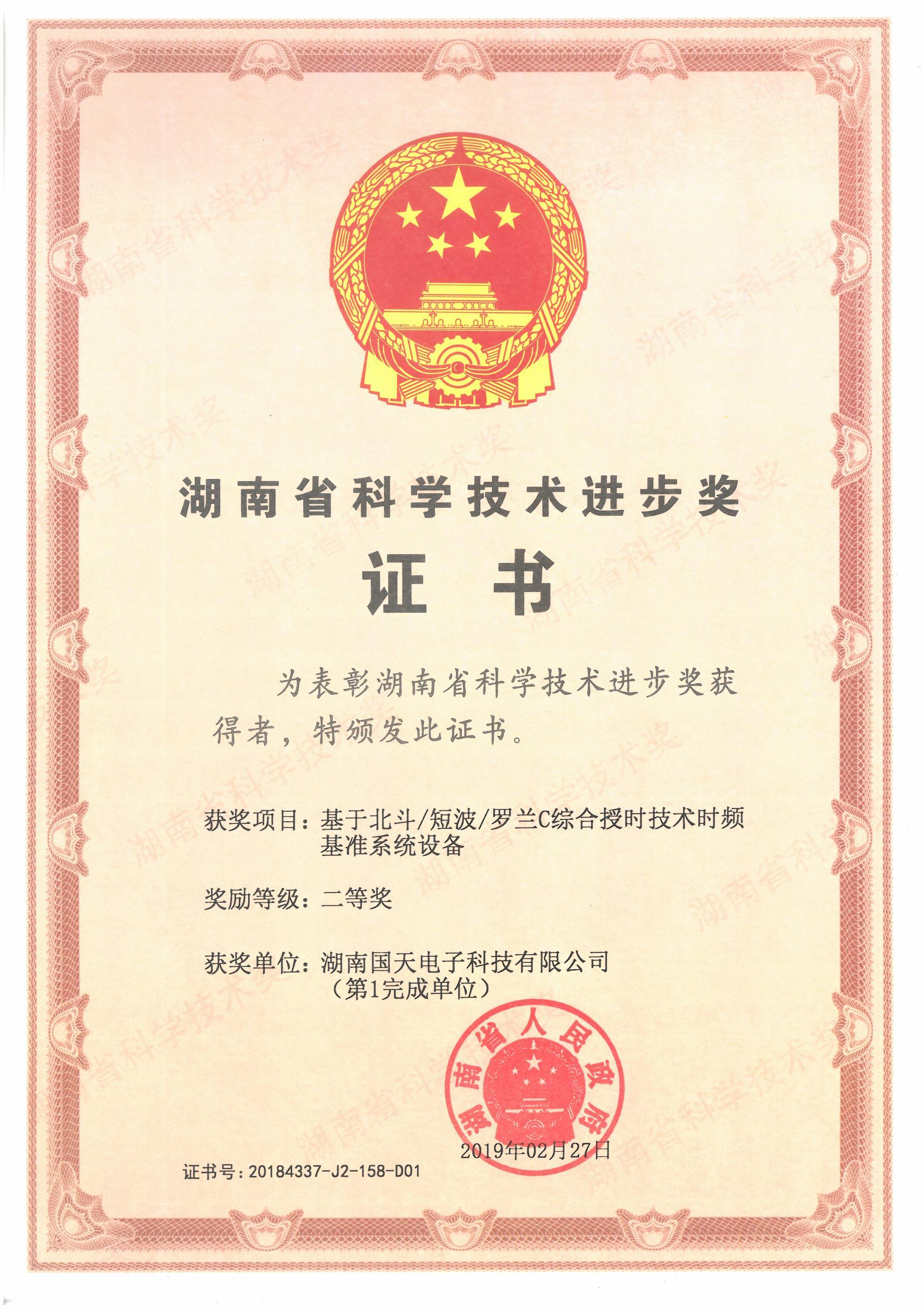 湖南省科學技術進步獎