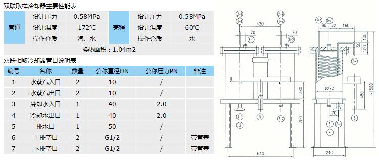 双联取样冷却器的结构图