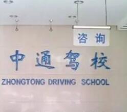 石家庄中通驾校考试场在哪