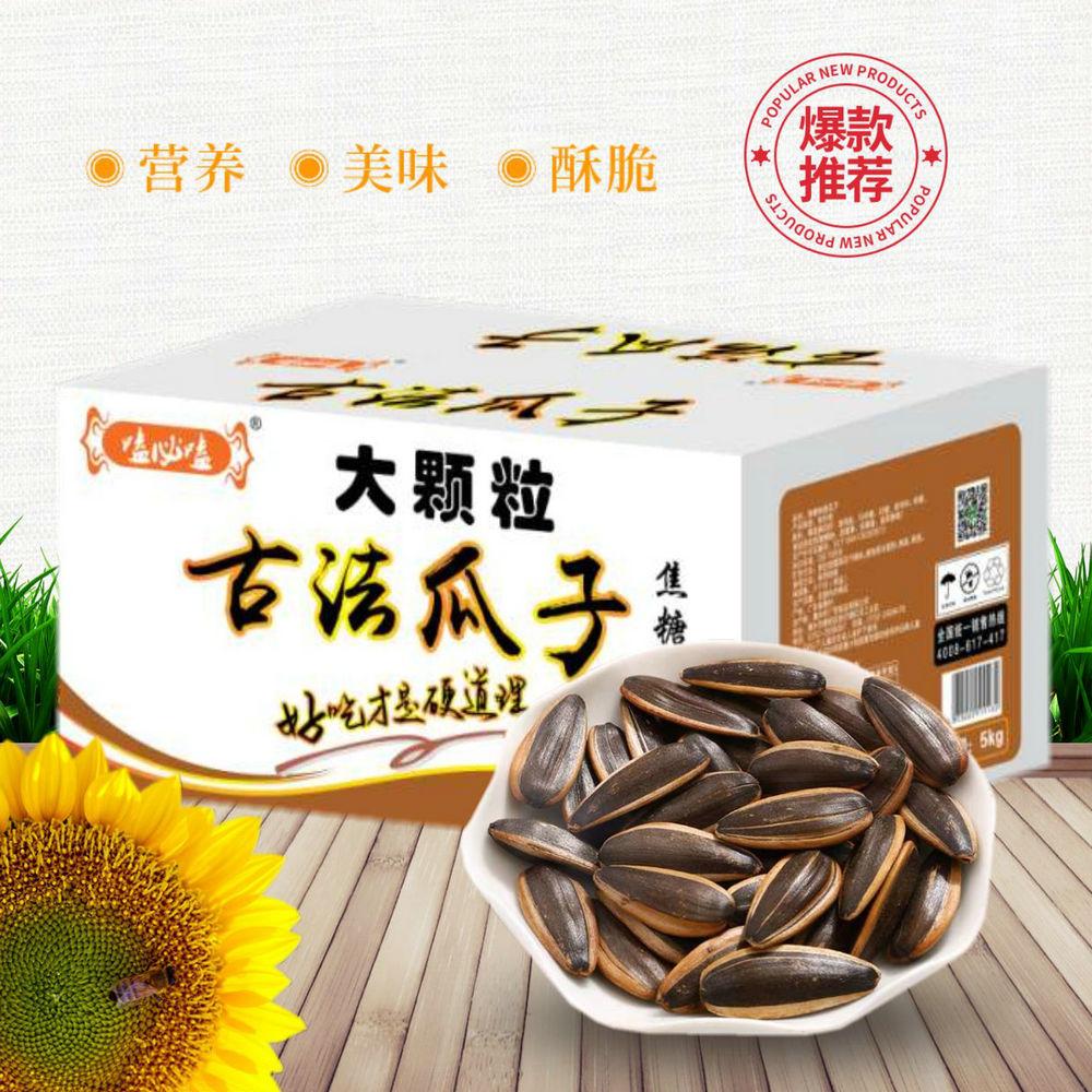 嗑必嗑-焦糖味大顆粒古法瓜子(箱裝)5KG
