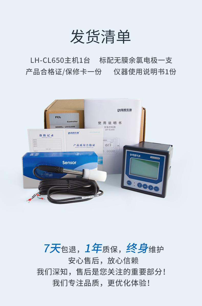 LH-CL650详情页_17.jpg