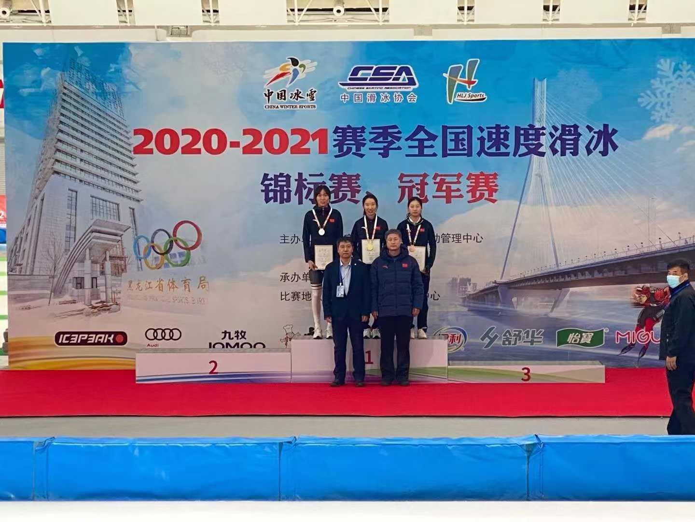 2020-2021赛季全国速滑锦标赛内蒙古选手韩梅夺得了女子全能
