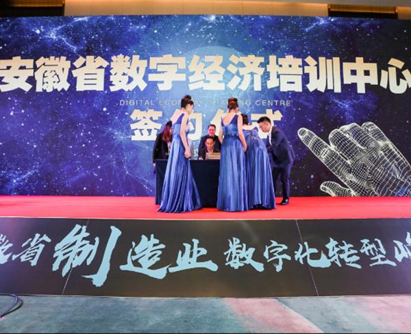 2019安徽省制造业数字化转型峰会