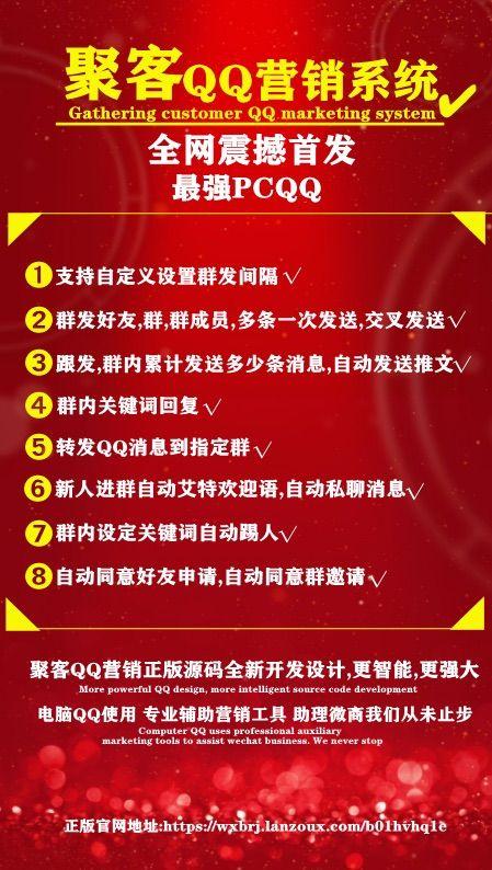 聚客QQ营销