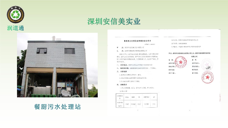 服务案例展示-ptf_11.jpeg
