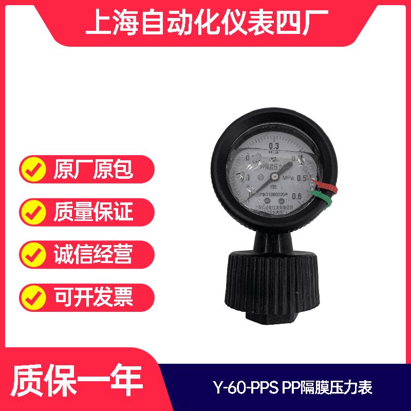 Y-60-PPS PP隔膜壓力表.jpg