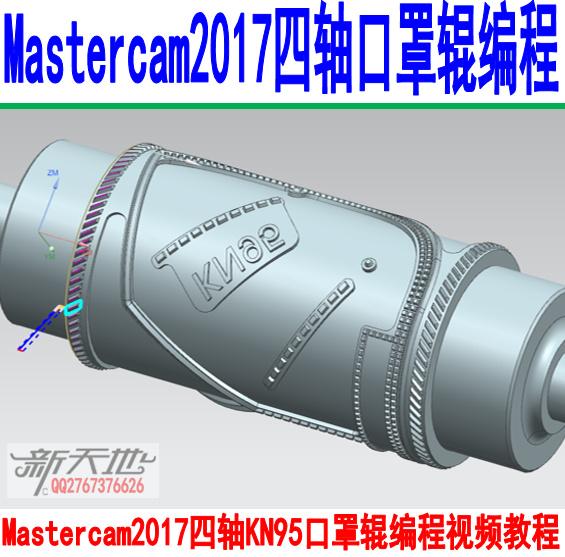 Mastercam2017四轴KN95口罩辊编程视频教程