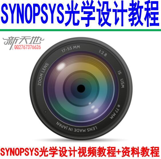 SYNOPSYS光学设计视频教程+资料教程