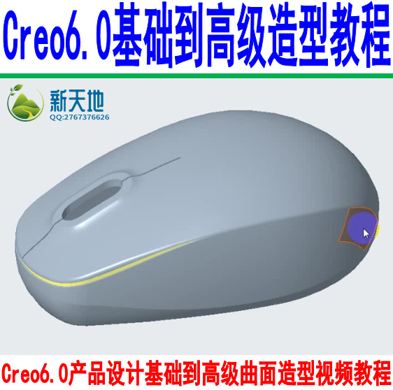 Creo6.0产品设计基础到高级曲面造型视频教程