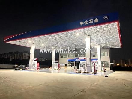 中化石油襄阳十里庙加油站项目